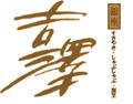 銀座 吉澤